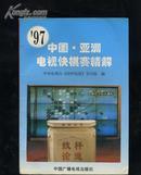 \97中国·亚洲电视快棋赛精解