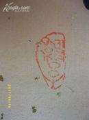 著名书法家 爱新觉罗毓歌 佳作一幅3.8尺*1.8尺