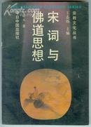 1992年初版【宋词与佛道思想】印量仅3千册
