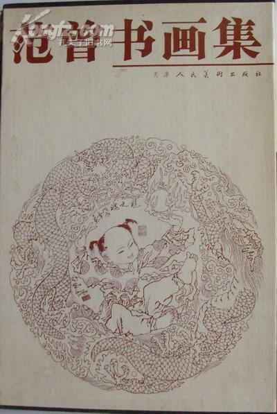 《范曾书画集》一版3印   带英文前言