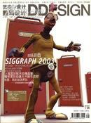 艺术与设计 杂志--数码设计2003.9期附赠光盘