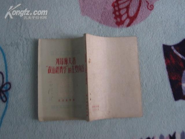 """列昂節夫""""政治经济学""""的主要内容 1951年、"""