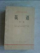 英语 第一册 北京大学编 人民教育出版社