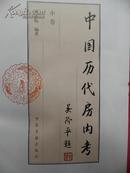中国历代房内考