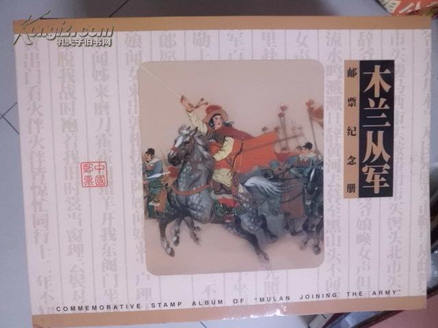 木兰从军邮票纪念册(无邮品)