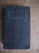 新桥字典 民国十八初版 布面精装厚册 私藏包邮