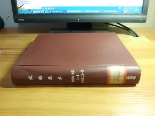 试验技术  季刊 1980年全年1-4期+1981年全1-4期+1982年1-3    B1