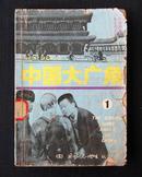 《中国大广角(一)》   国际文化出版公司