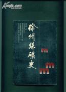 """《徐州煤矿史》(中国著名历史学家""""余明侠""""签名本,网络首现)"""