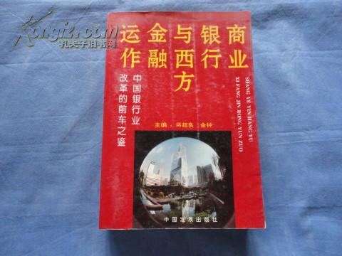 商业银行与西方金融运作---中国银行改革的前车之鉴(94年1版1印)
