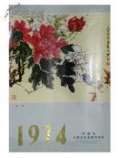 1974年挂历-河南省七市卫生宣教协作区(1973年)8开