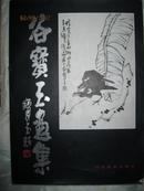 谷宝玉画集·精装本 8开画册·河北美术出版社·1995年一版一印