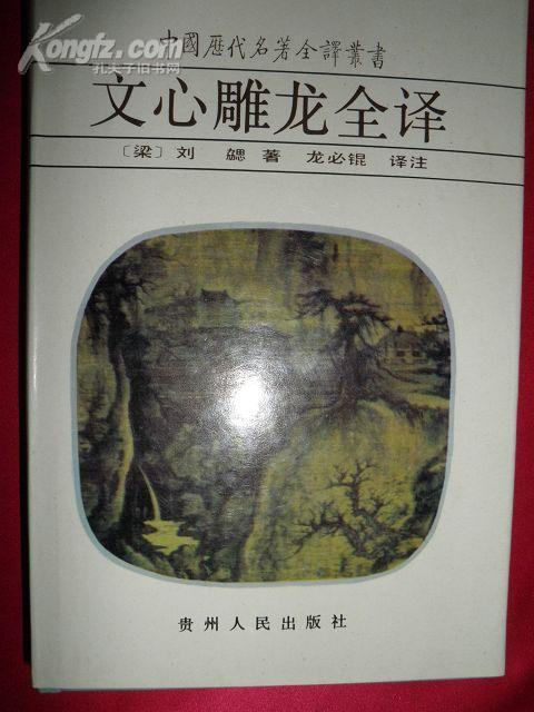 中国历代名著全译从书——陶渊明集全译(精装)