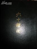 《六十种曲》(精装1-12册全)