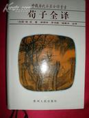 中国历代名著全译从书——商君书全译(精装)