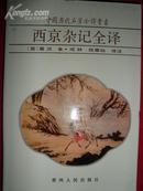 中国历代名著全译从书——诗品全译