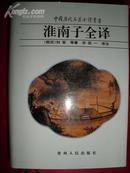 中国历代名著全译从书——荀子全译