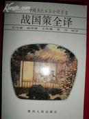 中国历代名著全译从书——列子全译(精装)