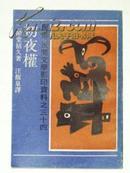 初夜权(根据上海北新书局1929年9月初版影印)