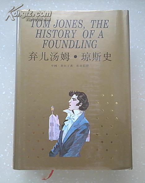 (世界文学名著珍藏本)弃儿汤姆·琼斯史(1438页大厚册精装)