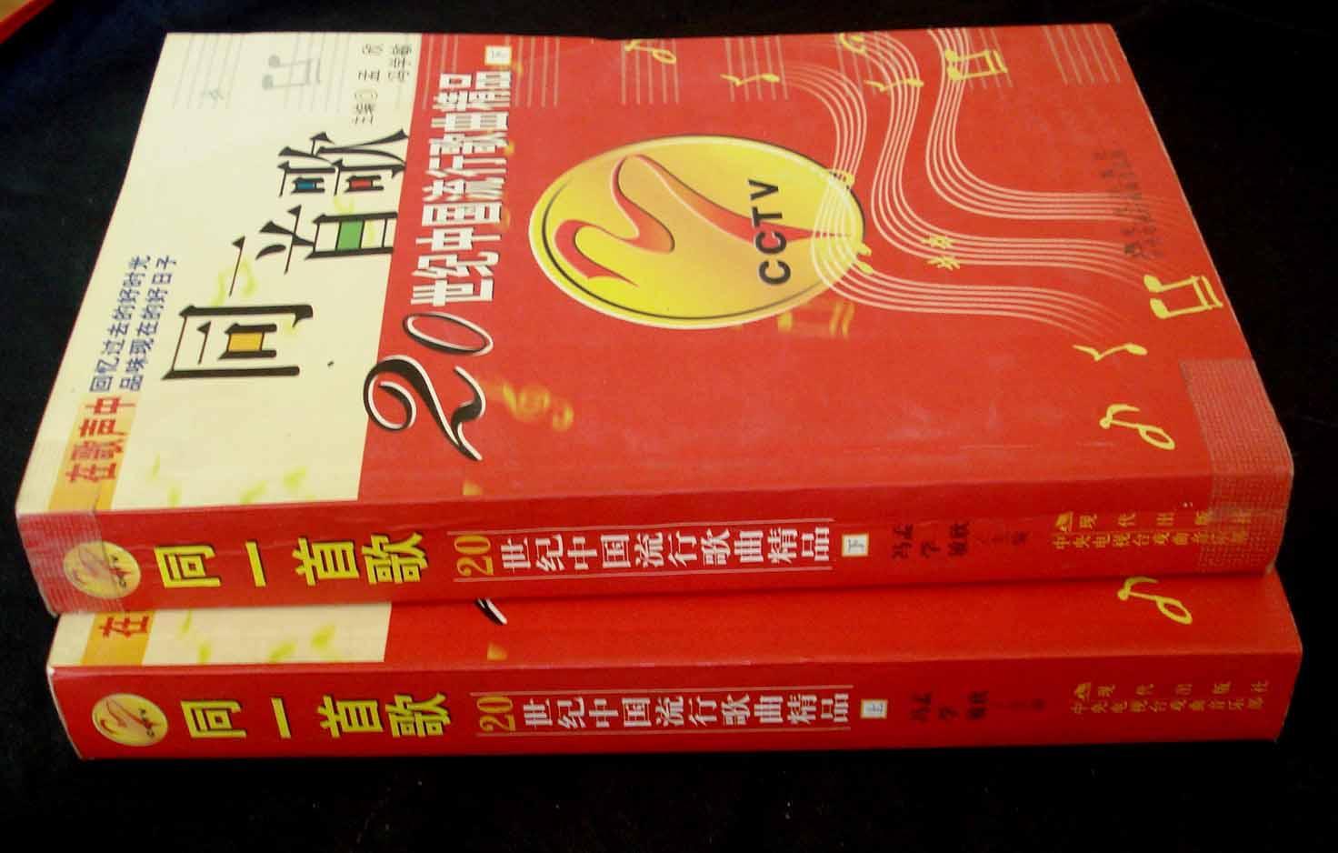同一首歌——20世纪中国流行歌曲精品(上下册)