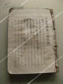 《皇汉医学 第一卷》残本 包邮挂刷