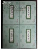 《钦定词谱》【 全4册 精装+护封  1983年一版一印 严定9品】