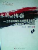 《永远的惨痛——江西省抢救抗战时期遭受日军侵害史料·口述实录》(上下册