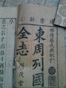 绣像 东周列国志