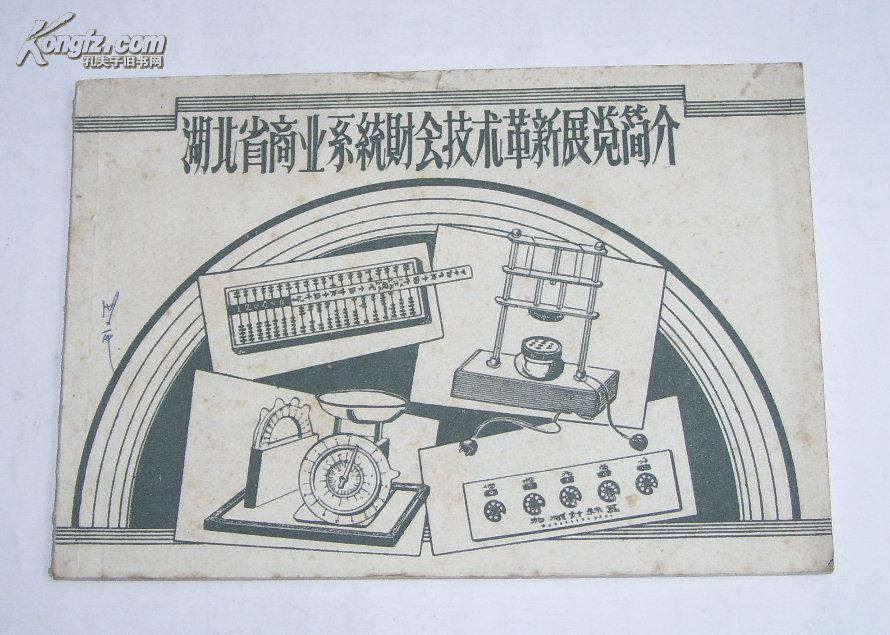 湖北省商业系统财会技术革新展览简介(1960年)