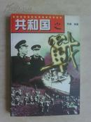 共和国之战 中册 李健编著 中国社会科学出版社