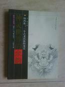 科学人文丛书 神灵世界的余韵 纳西族:一个古老民族的变迁 丛书主编签名本