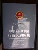 中华人民共和国行政区划图集(原价1280)