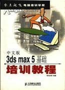 零点起飞-中文版3ds max 5基础培训教程