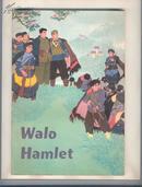 连环画:瓦洛寨(77年第一版外文版18开9品)