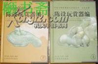 中国文物收藏鉴定必备丛书 古代玉器 陈设玩赏器编(上下)(