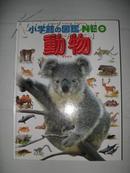 小学馆の图鉴NEO 动物(日文原版大16开精装铜版纸彩印)