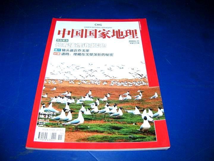 《中国国家地理》2008年第11期(总第577期).