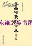 吴昌硕篆刻字典/雄山阁/伏见冲敬/一函一册/1985年