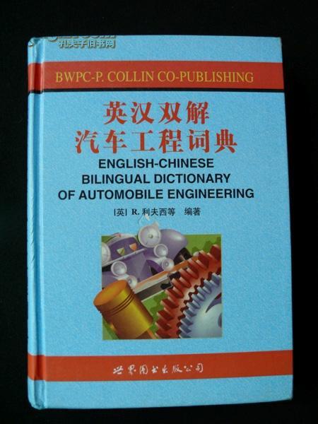 英汉双解汽车工程词典