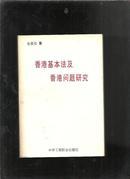 香港基本法及香港问题研究