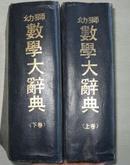 幼狮数学大辞典上下卷+幼狮数学大辞典参考篇+幼狮数学大辞典统计学篇(精装4册)
