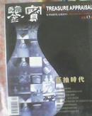 鉴宝》2007年12月刊( 总第13期)印刷精美 私藏 艺拍时代 中国瓷器.古籍善本拍卖历程等~