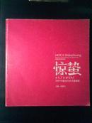 惊蛰--2007中国当代艺术邀请展