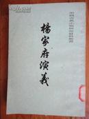 杨家府演义  中国古典小说研究资料丛书