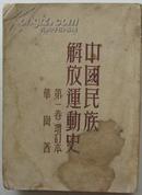 《中国民族解放运动史》