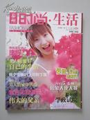 《泰州时尚·生活》2005年6月(总第11期)