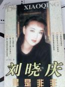刘晓庆是是非非