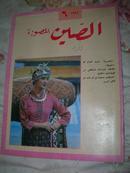 中国画报  总528期 阿拉伯文版