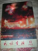 民族画报 1977.12  总171期  隆重纪念毛主席逝世一周年并举行纪念堂落成典礼